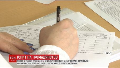 Чтобы получить украинское гражданство, необходимо будет сдавать экзамен на знание государственного языка