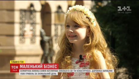 Семирічна акторка із Києва заробляє 1500 гривень за знімальний день