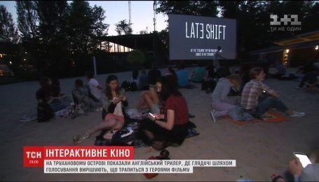 """В межах фестивалю """"Молодість"""" вперше показали інтерактивний фільм"""