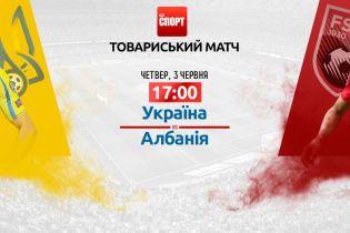 Украина - Албания - 4:1. Онлайн-трансляция