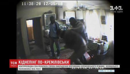 Полковник ФСБ раскрыл кремлевскую агентуру и сам стал мишенью для бывших коллег