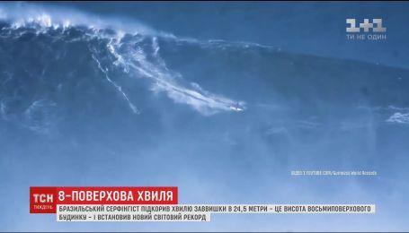 Бразильский серфингист покорил волну высотой с 8-этажный дом