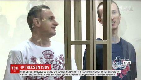 Матери незаконно заключенных в России Сенцова и Кольченко впервые встретились
