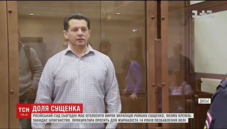 У Москві вирішуватимуть долю Романа Сущенка