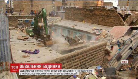 В столице Кении развалился пятиэтажный жилой дом