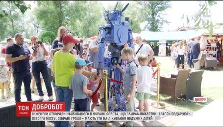 В Днепре создали робота, который собирает пожертвования