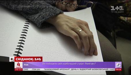 """Книгу Валентины Хамайко """"Сладкое воскресенье"""" издали шрифтом Брайля"""