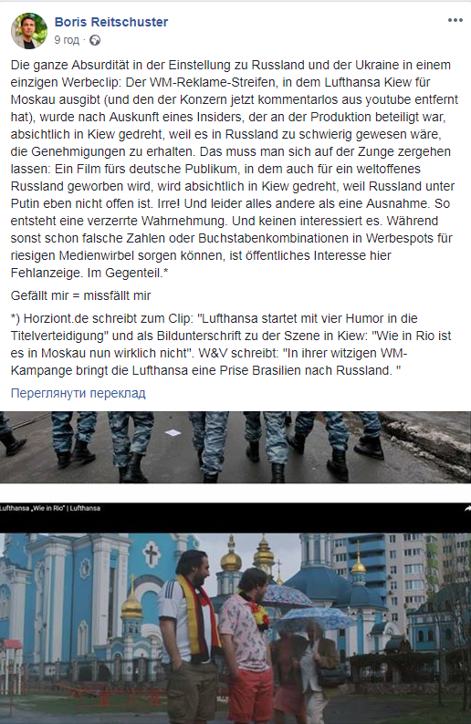 Скріншот публікації Райтшустера