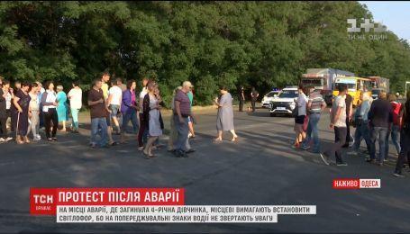 Одесити влаштували протест на ділянці дороги, де на смерть збили маленьку дівчинку