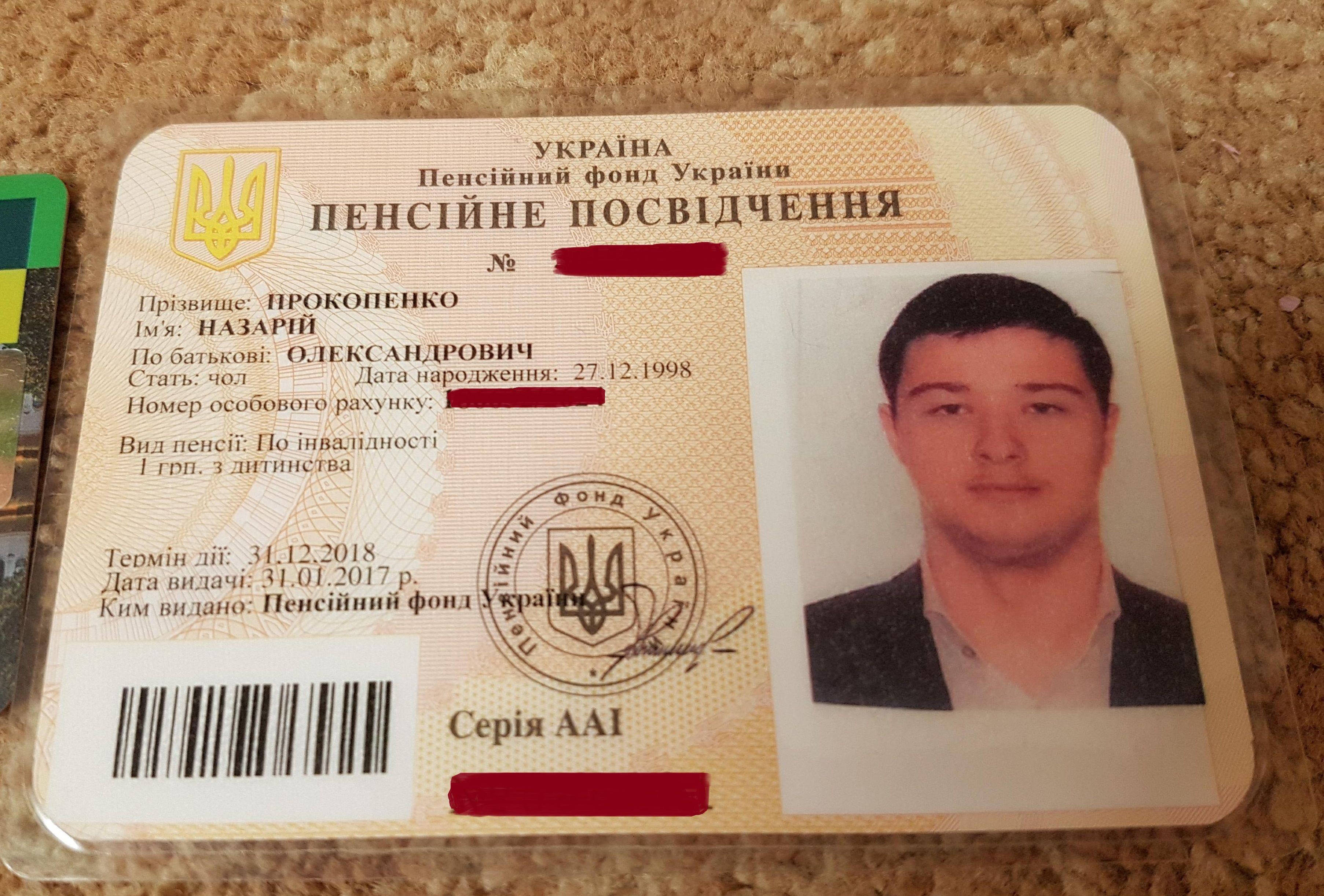 Назар Прокопенко