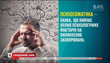 Действительно ли нервные расстройства могут провоцировать заболевания - психиатр Олег Чабан