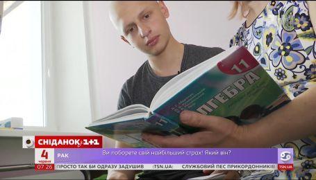 """Благодійний марафон """"Право на освіту"""": історія 11-класника Ігоря"""