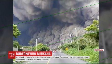 Жертвами виверження вулкану в Гватемалі стали 25 людей