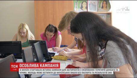 В Україні стартувала вступна кампанія для абітурієнтів з окупованих територій Донбасу та Криму
