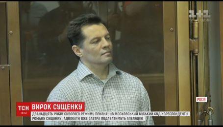 Московський суд оголосив вирок Романові Сущенку