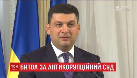 Володимир Гройсман погрожує відставкою, якщо в Україні не буде створено Антикорупційний суд