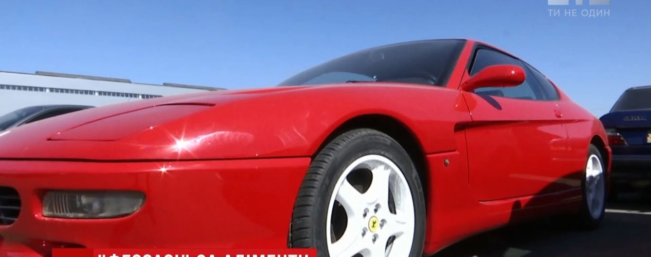 У киевлянина забрали редкий Ferrari за задолженные алименты