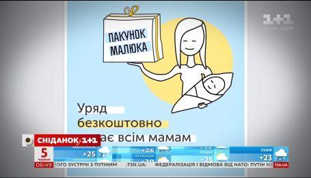 """Породіллям з 1 вересня видаватимуть """"Пакунок малюка"""""""