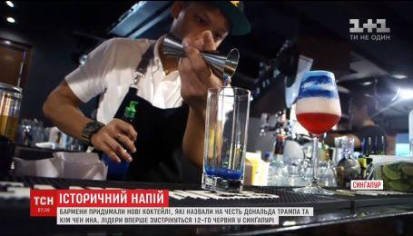 У Сиґапурі вигадали коктейлі до зустрічі Дональда Трампа та Кім Чен Ина