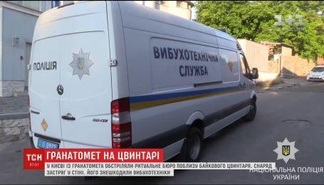 В столице из гранатомета обстреляли ритуальное бюро