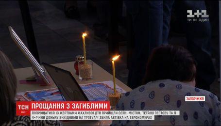 В Запорожье простились с жертвами жуткого ДТП