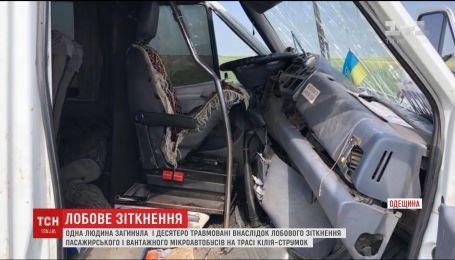 В Одесской области столкнулась маршрутка и грузовой микроавтобус, один человек погибла