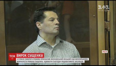Адвокат Сущенко будет обжаловать приговор московского суда