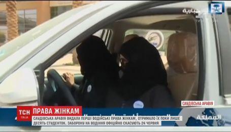 Саудовская Аравия выдала женщинам первые водительские права