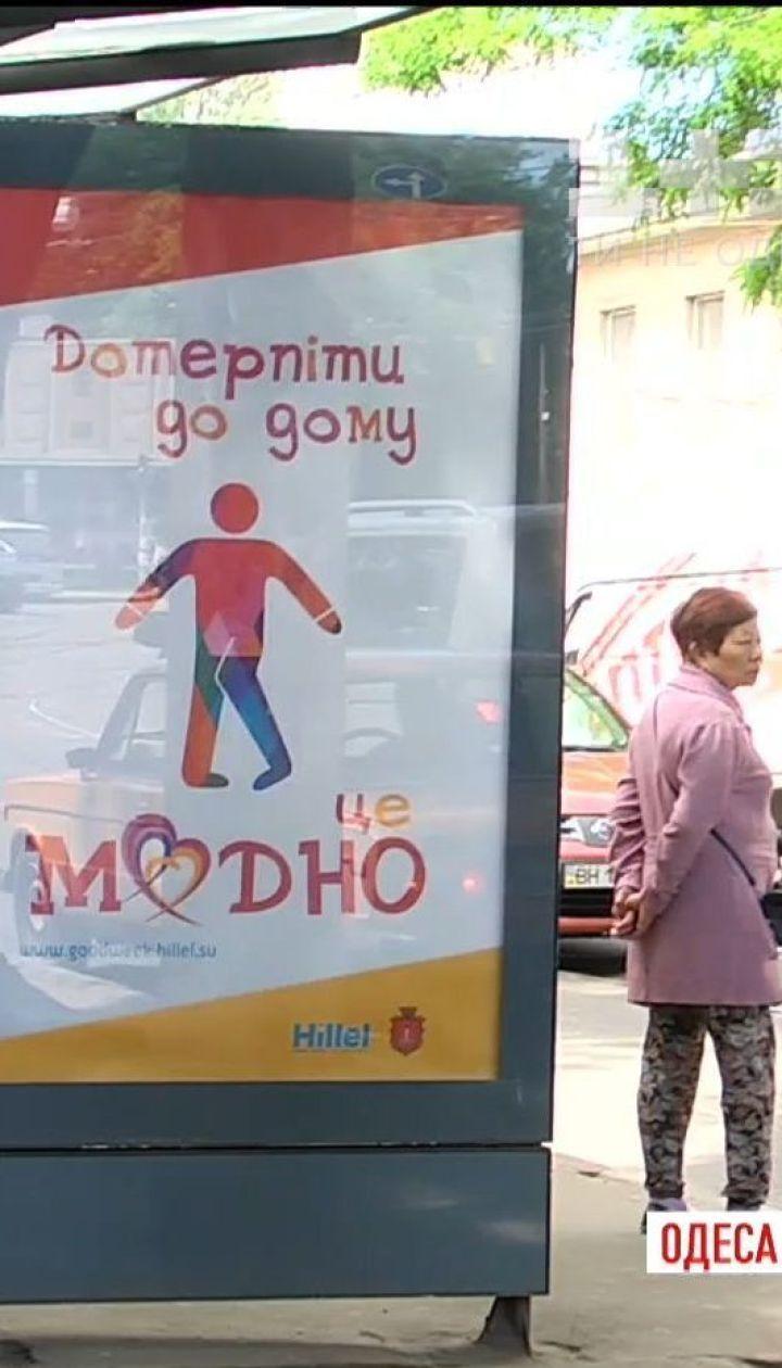 Одесити боряться зі стихійними туалетами за допомогою соціальної реклами