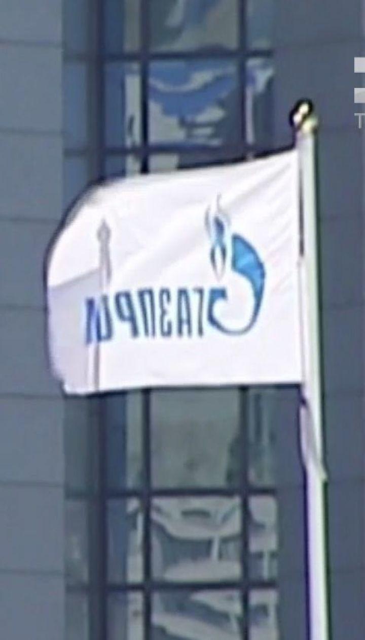 """Суд у Нідерландах арештував активи російського """"Газпрому"""" за позовом """"Нафтогазу"""""""