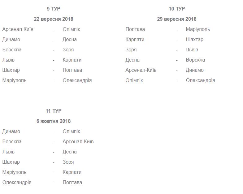 календар УПЛ-2018/19_3