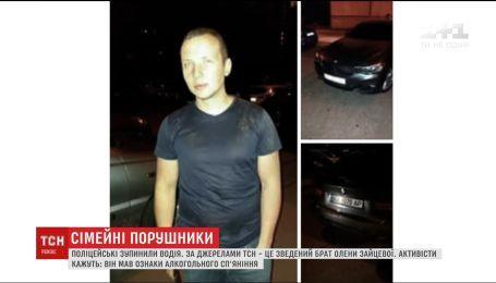 Активісти стверджують, що поліція затримала зведеного брата Олени Зайцевої