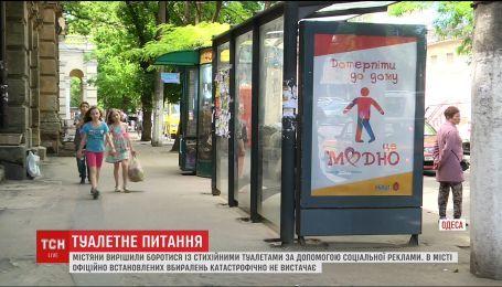 Одесса с началом туристического сезона столкнулась с нехваткой туалетов