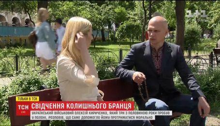 Боец, который три года был в плену боевиков, дал первое интервью после освобождения