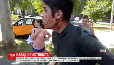 На лидера одесского автомайдана напали с ножом двое мужчин
