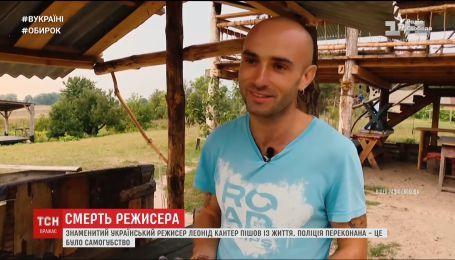 Известного украинского режиссера нашли застреленным на Черниговщине
