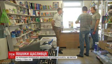 В Черкасской области не могут найти победителя лотереи на рекордную сумму