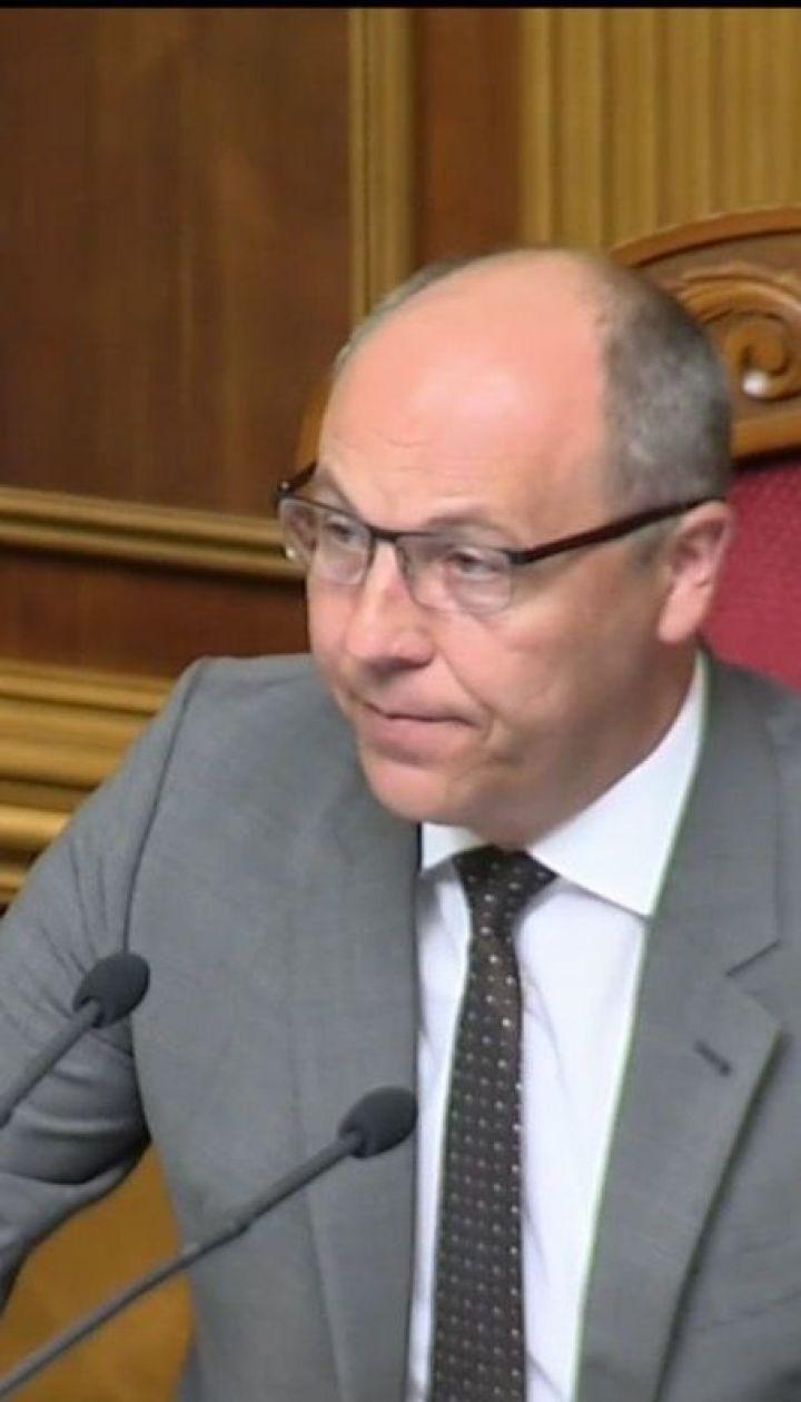 Спикер ВР призвал украинцев не ехать в Россию на чемпионат мира по футболу