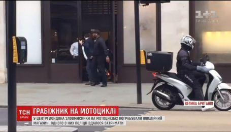 У Лондоні зловмисники на мотоциклах пограбували ювелірний магазин