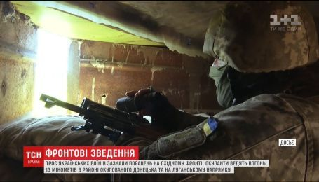 Трое украинских военных получили ранения на Восточном фронте