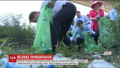 Премьер Сербии вывела чиновников на уборку берега реки Савы