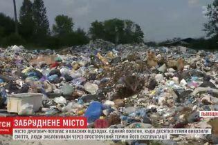 Сміттєві війни: у Дрогобичі селяни блокують звалище, а комунальники вивалюють відходи під вікнами