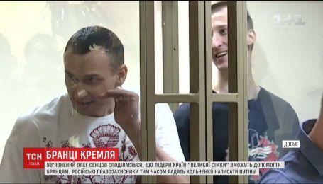 """Сенцов попросив представників країн """"Великої сімки"""" допомогти політв'язням Кремля"""