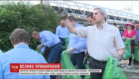 Сербские чиновники устроили показательную уборку