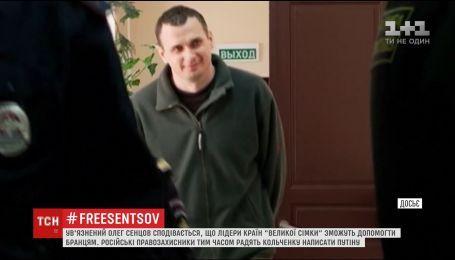 """Сенцов сподівається, лідери країн """"Великої сімки"""" зможуть допомогти бранцям"""