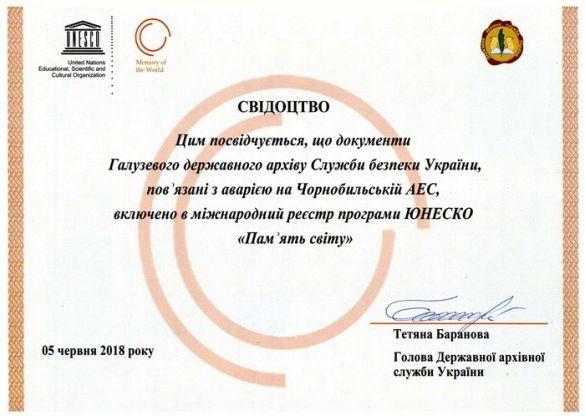 Документ ЮНЕСКО про долучення архівів СБУ