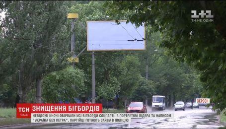 В Херсоне неизвестные за одну ночь оборвали все билборды соцпартии