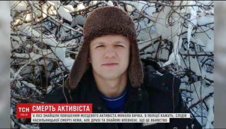 Друзья и коллеги рассказали о последних днях жизни активиста, которого нашли повешенным на Харьковщине