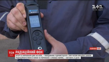 Рівень радіації на ЧАЕС та в Чорнобилі залишається у межах норми
