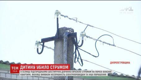 На Днепропетровщине девочка умерла от удара током на пороге квартиры